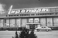 Фото Авиалинии Кубани