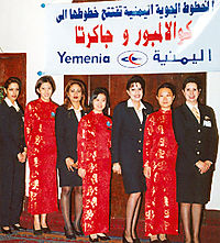 Фото Yemenia