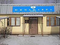 Фото Yuzhmashavia